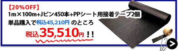 海外製大面積1m×100m+Jピン450本+PPシート用接着テープ2個【20%OFF】→購入はこちら!