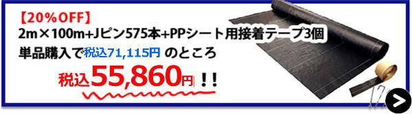 海外製大面積2m×100m+Jピン575本+PPシート用接着テープ3個【20%OFF】→購入はこちら!