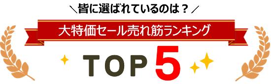 みんなに選ばれているのは?大特価セール売れ筋ランキングTOP5