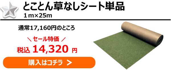 砂利下専用草なしシートセット1m幅・ピン・シールのセットが第4位!