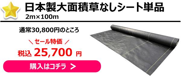 日本製大面積専用草なしシート2m幅単品が第3位!