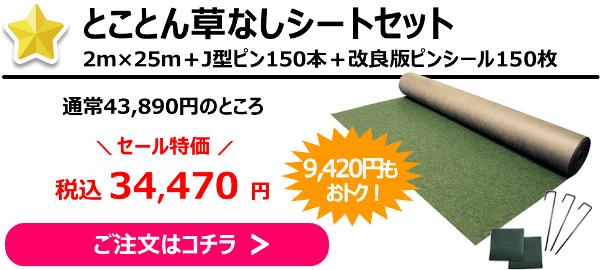 とことん草なしシート 通常43,890円→セール価格34,470円!9,420円もお得♪