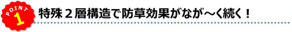 POINT1★特殊2層構造で防草効果がなが~く続く!