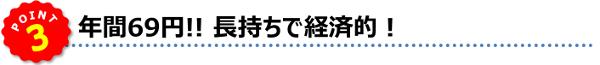 POINT3★年間69円!! 長持ちで経済的!