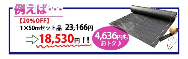 日本製大面積専用草なしシート例えばの価格