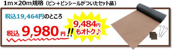 防草シート350(ブラウン)1m×20m規格(ピン+ピンシールがついたセット品)