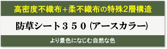 防草シート350(アースカラー)