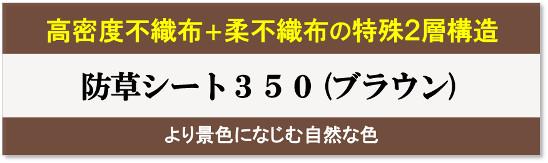 防草シート350(ブラウン)
