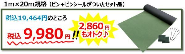 防草シート350(アースカラー)1m×20m規格(ピン+ピンシールがついたセット品)