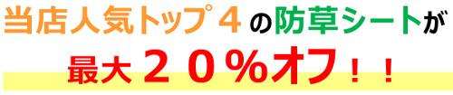 当店人気トップ4の防草シートが【最大20%】オフ!!!