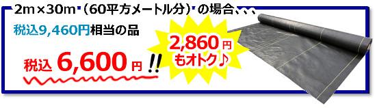日本製大面積2m×30m【アウトレット】