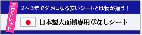 アウトレット日本製大面積専用草なしシート
