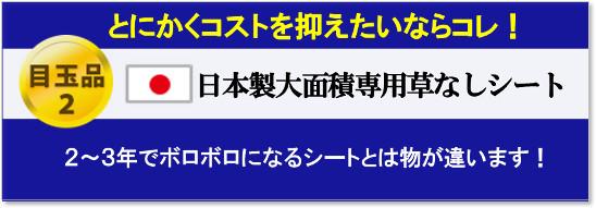 【 目玉2 】日本製大面積専用草なしシート