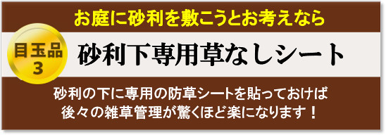 【 目玉3 】砂利下専用草なしシート