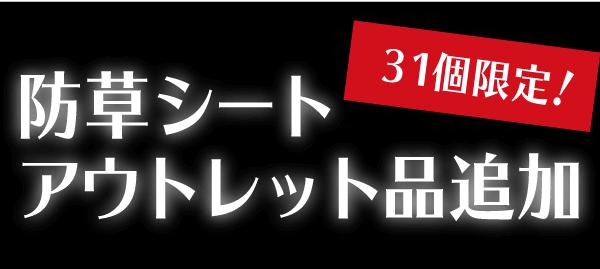 【2】31個限定!防草シートアウトレット品追加