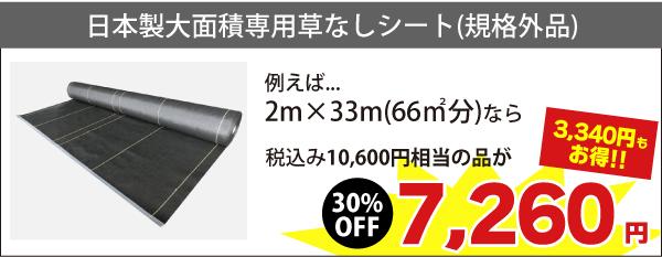 日本製大面積専用草なしシート(規格外品)