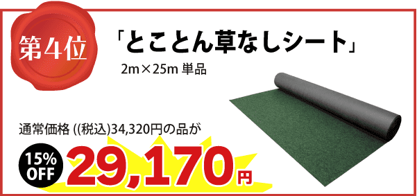【4位】「とことん草なしシート」2m×25m 通常価格(税込)34,320円の品が ⇒(15%OFF)29,170円に