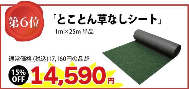 【6位】「とことん草なしシート」1m×25m 通常価格(税込)17,160円の品が ⇒(15%OFF)14,590円に