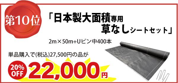 【第10位】「日本製大面積専用草なしシートセット」2m×50m+Uピン中400本 単品購入で(税込)27,500円の品が ⇒(20%OFF)22,000円に