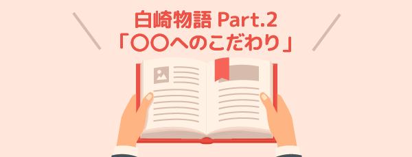 【2】白崎物語