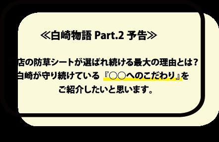 白崎物語Part.2予告