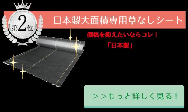 ◆第2位◆日本製大面積専用草なしシート
