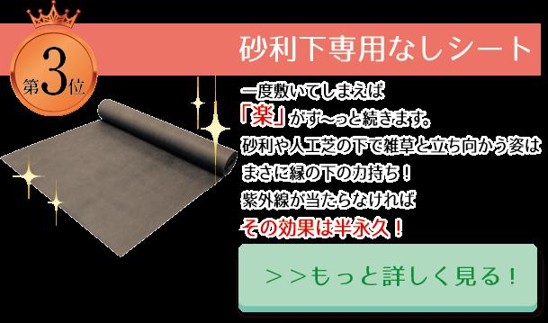 ◆第3位◆砂利下専用草なしシート