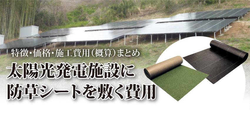 太陽光発電施設に防草シートを敷く費用 | 防草シート専門店